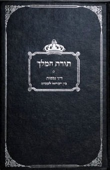 Cover of torat hamelech